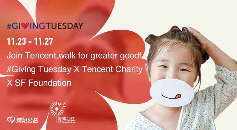 11.23 - 11.27 Join Tencent, walk for greater good! #Giving Tuesday X Tencent Charity X SF Foundation